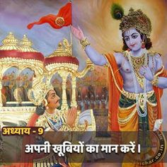 Revolution Of Thoughts : भगवदगीता एक वाक्य में . Krishna Quotes In Hindi, Hindu Quotes, Indian Quotes, Sanskrit Quotes, Vedic Mantras, Lord Krishna Images, Krishna Pictures, Quotes About God, Inspiring Quotes About Life