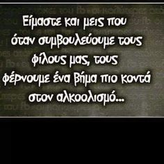 Greek Quotes, Funny Quotes, Lol, In This Moment, Sayings, My Love, Laughing, Humor, Funny Phrases