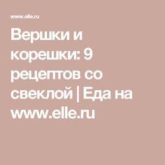 Вершки и корешки: 9 рецептов со свеклой   Еда на www.elle.ru