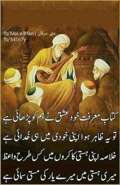 Iqbal Poetry, Sufi Poetry, Sufi Quotes, Poetry Quotes, Urdu Quotes, Iqbal Quotes, Qoutes, Urdu Poetry Romantic, Love Poetry Urdu