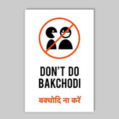 Bakchodi na kare warning Stick Ons Bad Words Quotes, Funny Study Quotes, Funny Quotes In Hindi, Funny Attitude Quotes, Cute Funny Quotes, Sarcastic Quotes, Funky Quotes, Dope Quotes, Swag Quotes