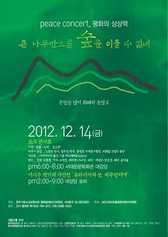 세계교회협의회 총회 한국준비위원회가 마련한 행사