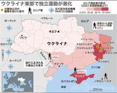 分離独立派による襲撃が起きたウクライナ東部の都市を示した図。(c)AFP ▼17Apr2014AFP|【図解】ウクライナ東部で独立運動が激化 http://www.afpbb.com/articles/-/3012833  #Ukraine #Ucrania #Ukraina #Ukrayna #Ucraina #Ukrajna #Oekraine