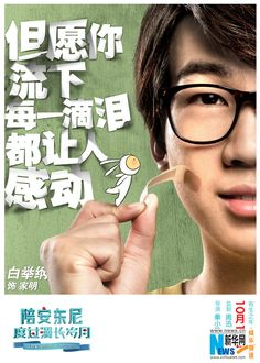"""Posters from """"Les Aventures d'Anthony"""" starring Zhou Xun, model Liu Chang, actor Jin Shijia, actress Bai Baihe and singer Pax Congo.  http://www.chinaentertainmentnews.com/2015/08/les-aventures-dadthony-is-set-to-hit.html"""