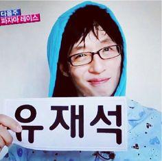Yoo Jae Suk Running Man Korean, Ji Hyo Running Man, Jae Seok, Yoo Jae Suk, Korean Variety Shows, The Big Boss, Bee Movie, Happy Together