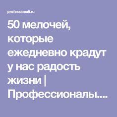 50 мелочей, которые ежедневно крадут у нас радость жизни | Профессионалы.ru