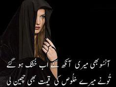 Shayari Urdu Images: Best Urdu Sad Poetry image 2016