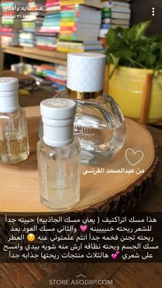 how to make perfume Perfume Scents, Fragrance, Beauty Care, Beauty Skin, Lovely Perfume, Skin Food, Diy Skin Care, Body Care, Skin Treatments