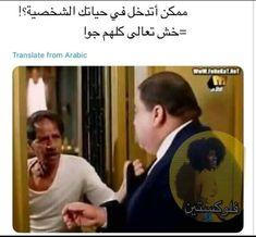 Arabic Memes, Arabic Funny, Funny Arabic Quotes, Funny Qoutes, Funny Memes, Jokes, Holy Quotes, Touching Words, Current Mood Meme