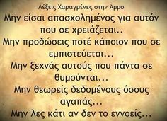 Greek Quotes, Greeks, Wisdom Quotes, Quote Of The Day, Psychology, Angel, Letters, Posts, Sayings