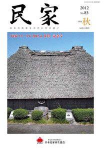 去る6月に常陽藝文にて開催しました、「茨城の古民家再生展」の回顧録が「民家・秋号」  に掲載されました。