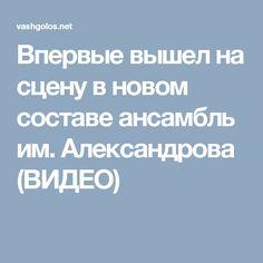 Впервые вышел на сцену в новом составе ансамбль им. Александрова (ВИДЕО)