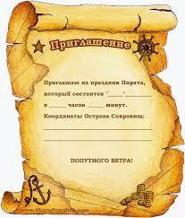 Картинки по запросу пиратская карта
