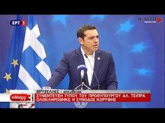 Η συνεντευξη του Αλέξη Τσιπρα μετά την σύνοδο κορυφής   olympia.gr