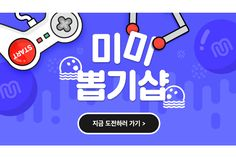 [포니이펙트] 스테이핏 매트 립 컬러 - 미미박스(Memebox) Event Banner, Web Banner, Page Design, Web Design, Banner Online, Self Promo, Promotional Design, Event Page, Website Layout