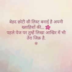 😌😌  Galinya there galinya Mujko baathinhy.... Aur Chunouthi Dikhathinhy Galinya there galinya..... Desi Quotes, Hindi Quotes On Life, Girly Quotes, Life Quotes, Poetry Quotes, Love Smile Quotes, Romantic Love Quotes, Inspirational Quotes For Students, Meaningful Quotes