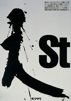 "Poster ""STREET"", 1988 | Ikko Tanaka"
