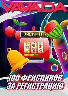 100 казино онлайн отзывы игровые автоматы играть бесплатно и без регистрации большими кредитами