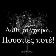 Λάθη συγχωρώ.... Inspiring Quotes About Life, Inspirational Quotes, Funny Quotes, Life Quotes, Greek Words, Greek Quotes, Wise Words, Life Is Good, Wisdom