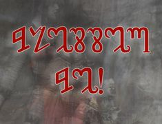 The Theban script, which is found in the texts of many of the Wiccan traditions today and is sometimes referred to as the 'Witches Alphabet' is used for carving, writing names and sometimes entire books of shadows with. Its inclusion in the Wiccan tradition was probably drawn from Francis Barrett's The Magus published in 1801. Barrett in turn drew his information from Cornelius Agrippa's Three Books of Occult Philosophy which were published in 1531 and is often considered to be the first…