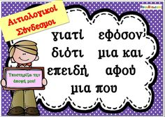 Αιτιολογικοί Σύνδεσμοι Greek Language, Speech And Language, Visual Aids, Teaching Methods, Language Activities, Work Inspiration, Speech Therapy, Grammar, Back To School