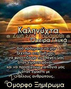 Words Quotes, Good Night, Wish, Nighty Night, Good Night Wishes