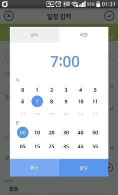 Ssolmail app- Time picker