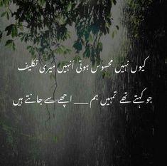 Best Quotes In Urdu, Best Urdu Poetry Images, Sad Love Quotes, Urdu Quotes, Poetry Quotes, Qoutes, Sufi Quotes, Islamic Quotes, Quotations