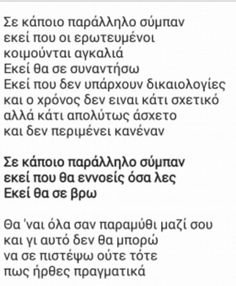 Best Quotes, Love Quotes, Greek Quotes, Wise Words, Poetry, Wisdom, Thoughts, Feelings, Bathroom