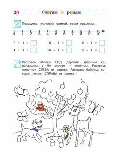 135497694_Volodina_NV_Schitayu_i_reshayu_21.jpg (502×699)