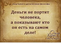 (24) Одноклассники Wise Quotes, Inspirational Quotes, Diy Pinterest, Motivational Phrases, Spiritual Quotes, Helpful Hints, Quotations, Psychology, Poems