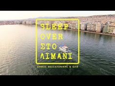 SLEEPOVER ΣΤO ΛΙΜΑΝΙ Θεσσαλονίκης 2016 - YouTube Thessaloniki, Sleepover, Cover, Youtube, Books, Art, Art Background, Libros, Book