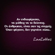 #greekquotes #quotes #greek #loveletters Greek Quotes, Instagram Story Ideas, Love Letters, Knowing You, Wisdom, Cards Against Humanity, Words, Cartas De Amor, Boyfriend Letters