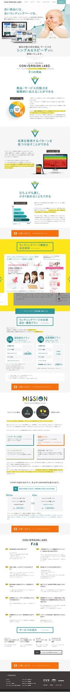 魅力の伝わるランディングページ制作|WEBデザイナーさん必見!ランディングページのデザイン参考に(シンプル系)