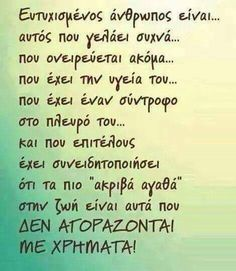 Greek Quotes, Wise Quotes, Funny Quotes, Inspirational Quotes, Big Words, Philosophy Quotes, Special Quotes, My Prayer, True Words