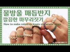SUB)물방울모양 매듭반지 만들기! How to make raindrop macrame rings! Macrame Bracelet Diy, Macrame Rings, Macrame Knots, Ring Tutorial, Bracelet Tutorial, Paracord, How To Do Macrame, Micro Macrame Tutorial, Diy Jewelry