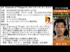 IoTがマーケティングを変える?IoTビジネス活用セミナー2016in新潟県新潟市 - YouTube