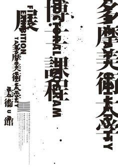 gurafiku:    Japanese Poster: Tama Art University. Koichi Sato. 2007