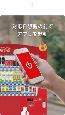 1 対応自販機の前でアプリを起動