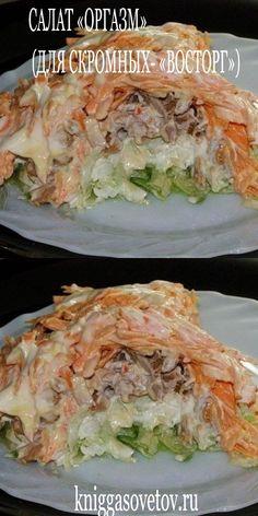 Easy Taco Salad Recipe, Taco Salad Recipes, Gourmet Recipes, Cooking Recipes, Healthy Recipes, Best Appetizers, Appetizer Recipes, Pin On, Easy Salads