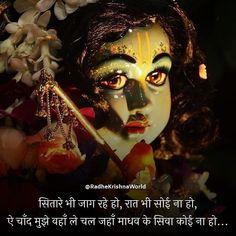 Krishna Mantra, Radha Krishna Love Quotes, Radha Krishna Pictures, Radha Krishna Photo, Krishna Photos, Shree Krishna, Radhe Krishna Wallpapers, Lord Krishna Wallpapers, Little Krishna