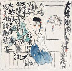 朱新建 Zhu Xinjian,大姑娘图,64×64cm