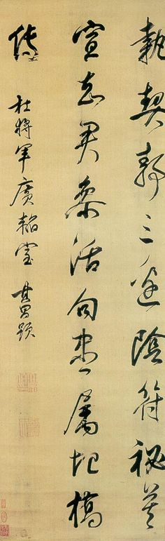 Calligraphic work by Dong Qichang, Ming dynasty (1555–1637)