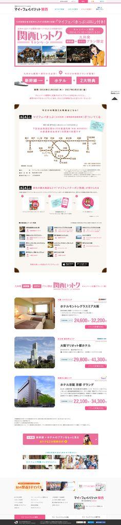 関西いっトクキャンペーン http://www.my-fav.jp/campaign/41/