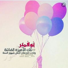 Birthday Quotes, Birthday Wishes, Birthday Cards, Happy Birthday, Laughing Quotes, Emoji Wallpaper, Best Friend Quotes, Eid, November