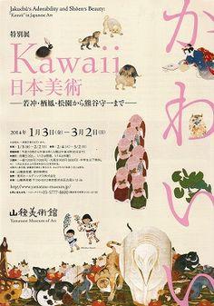 「Kawaii 日本美術 ―若冲・栖鳳・松園から熊谷守一まで―」