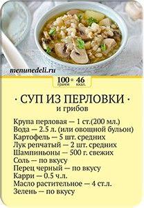 Карточка рецепта Суп из перловки и грибов