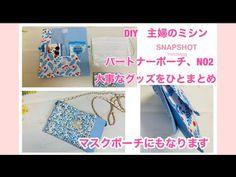 パートナーポーチ応用編ON2マスクポーチ、主婦のミシン、#マスクポーチ#DIY#sewing - YouTube