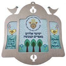 Dorit Judaica Wall Hanging - Son's Blessing | Jewish & Israeli Art
