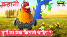 Hindi Panchatantra Stories for Kids, Children. The Little Red Hen / Murgi Ka Kek Kisko Chahiye Hindi Kahaniya for Babies, Toddlers, Children and Kids. Little Red Hen, Rhymes For Kids, Stories For Kids, Kids Videos, Fairies, Fairy Tales, Animation, Activities, Children